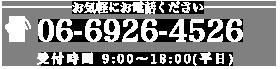 06-6926-4526,受付時間 平日10:00-17:00(土日祝休業)