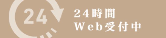 24時間WEB受付中